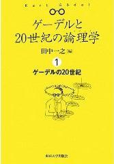 ゲーデルと20世紀の論理学(1)